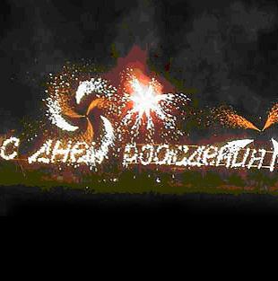 Поздравляем Rash c Днем рождения! 068